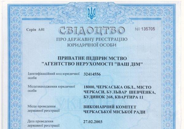 """свидетельство о регистрации агентства недвижимости """"ВАШ ДОМ"""""""