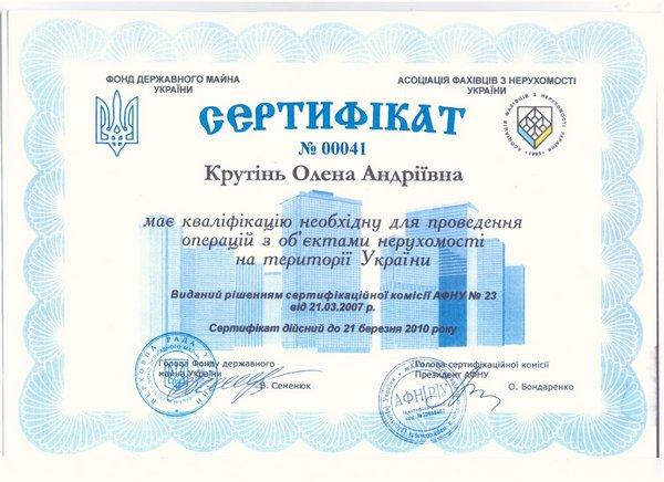 сертификат Лузан Елена Андреевна