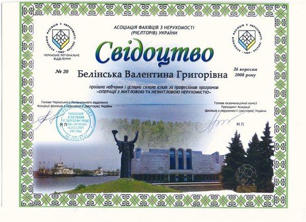 сертификат Белинская Валентина Григорьевна
