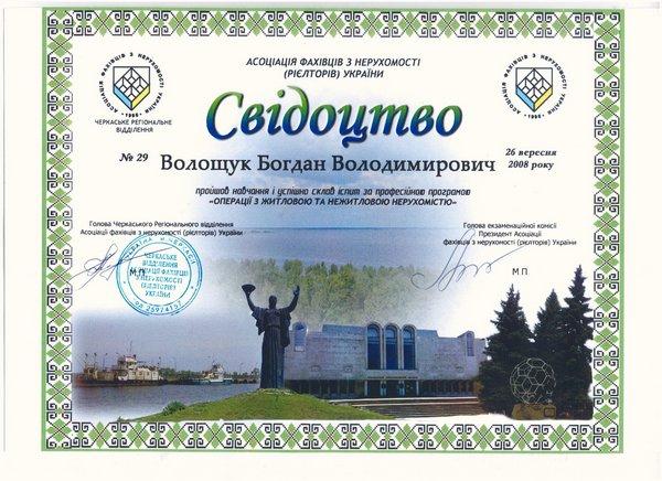 сертификат Волощук Богдан Владимирович