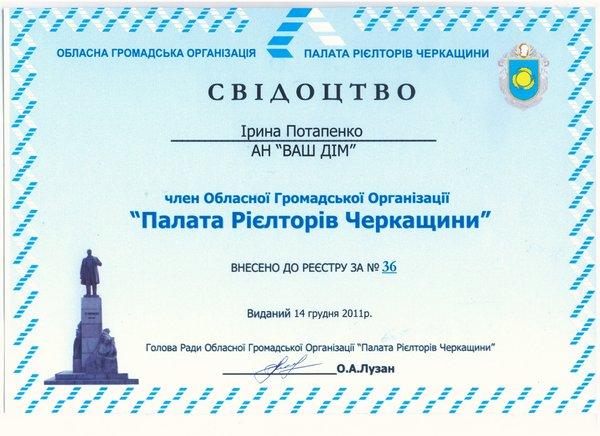 сертификат Потапенко Ирина Николаевна